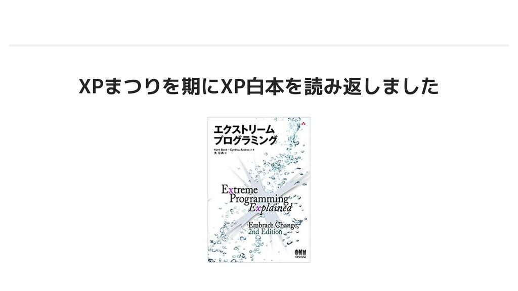 © 2012-2019 BASE, Inc. 2 XPまつりを期にXP白本を読み返しました