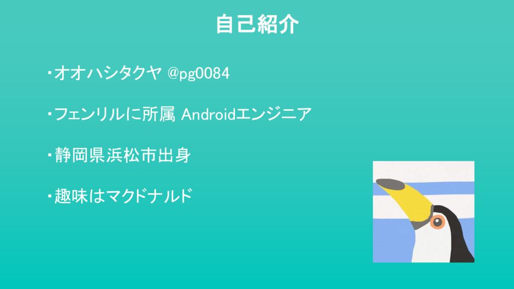 ・オオハシタクヤ @pg0084 ・フェンリルに所属 Androidエンジニア ・静岡県浜松市...
