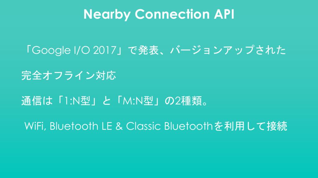 Nearby Connection API 「Google I/O 2017」で発表、バージョ...