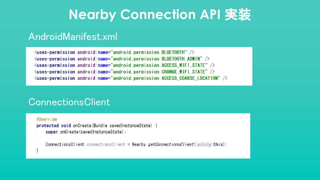 Nearby Connection API 実装 AndroidManifest.xml Co...