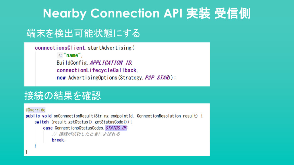 Nearby Connection API 実装 受信側 端末を検出可能状態にする 接続の結果...