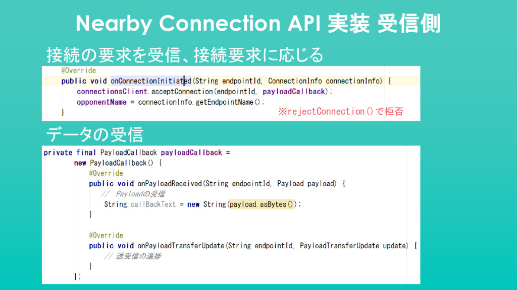 Nearby Connection API 実装 受信側 接続の要求を受信、接続要求に応じる ...