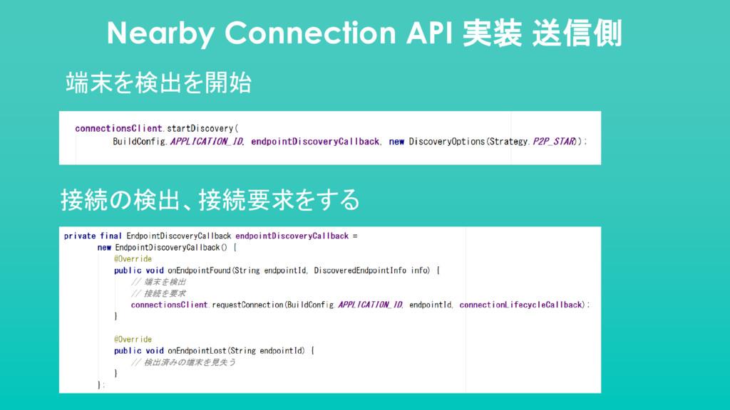 Nearby Connection API 実装 送信側 端末を検出を開始 接続の検出、接続要...