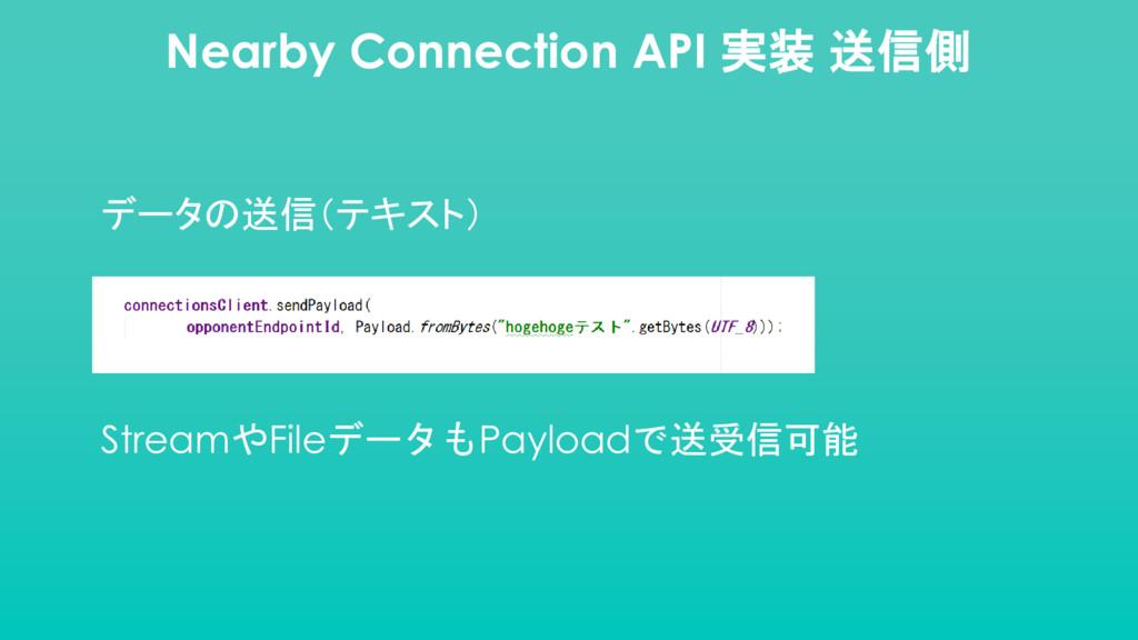 Nearby Connection API 実装 送信側 データの送信(テキスト) Strea...