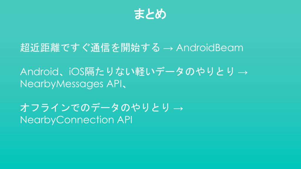 超近距離ですぐ通信を開始する → AndroidBeam Android、iOS隔たりない軽い...