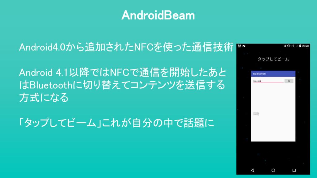 Android4.0から追加されたNFCを使った通信技術 Android 4.1以降ではNFC...