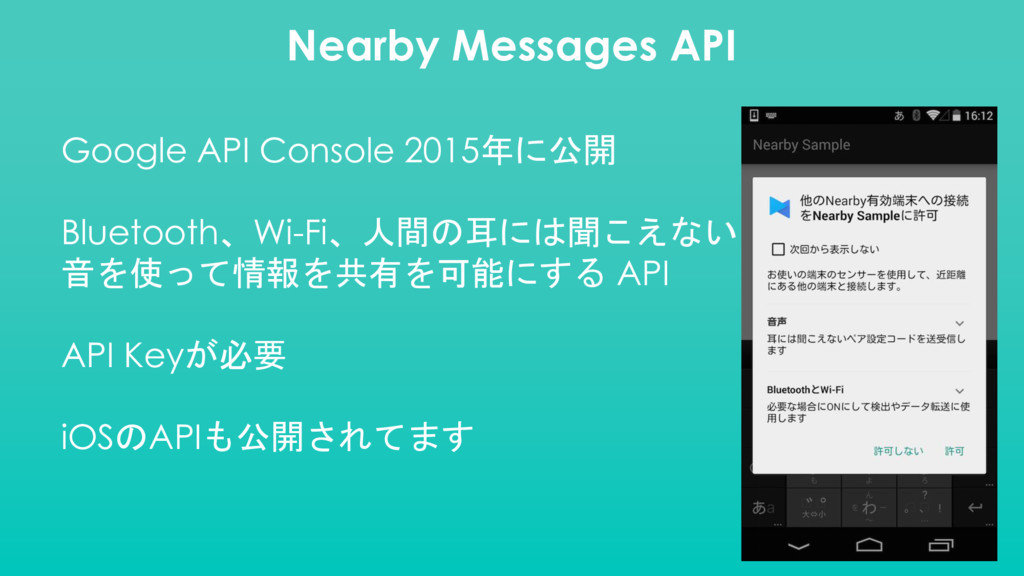 Nearby Messages API Google API Console 2015年に公開...