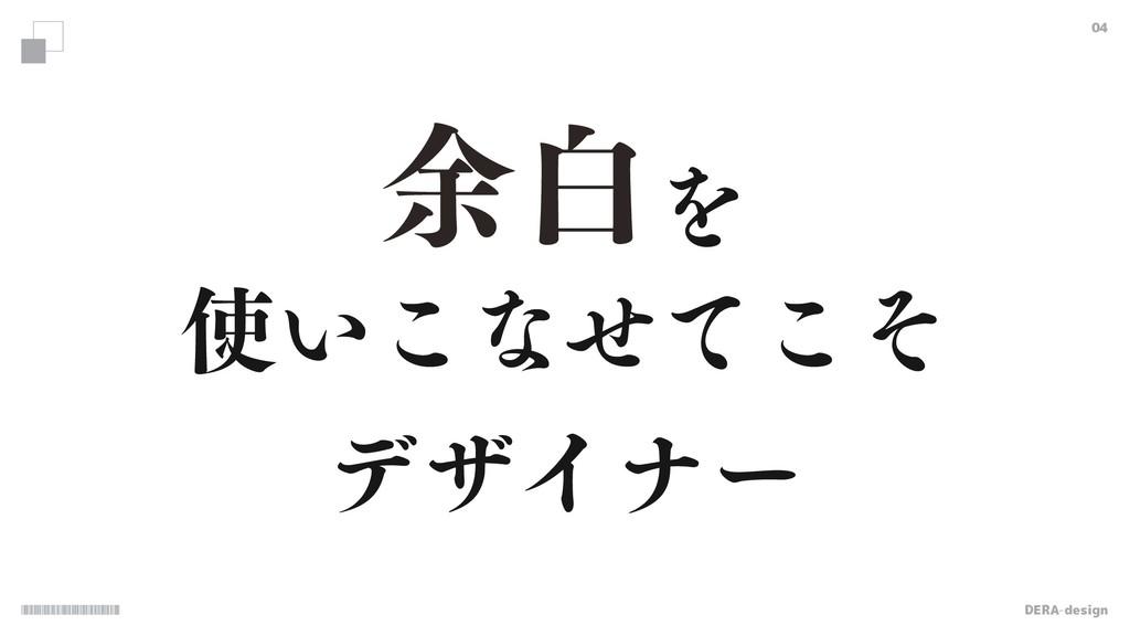 DERA-design 04 ༨നΛ ͍͜ͳͤͯͦ͜ σβΠφʔ