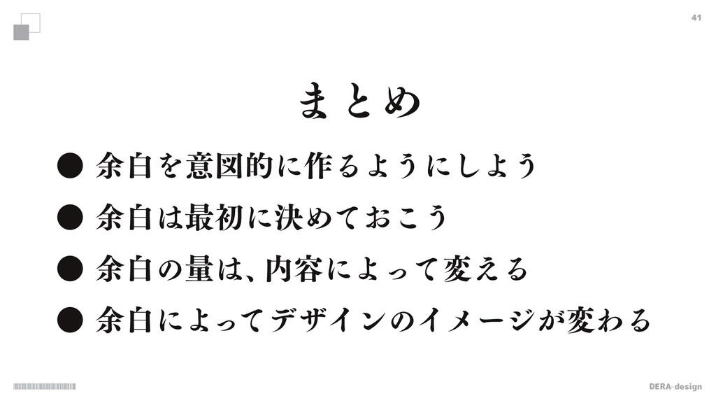 DERA-design 41 ˔༨നΛҙਤతʹ࡞ΔΑ͏ʹ͠Α͏ ˔༨ന࠷ॳʹܾΊ͓ͯ͜͏...