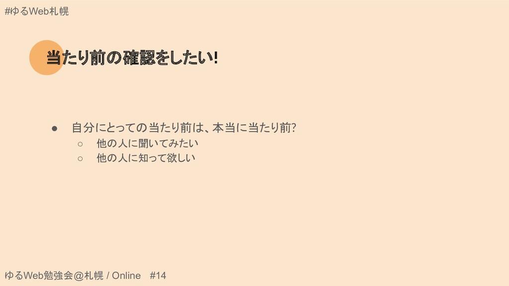 ゆるWeb勉強会@札幌 / Online #14 #ゆるWeb札幌 当たり前の確認をしたい! ...