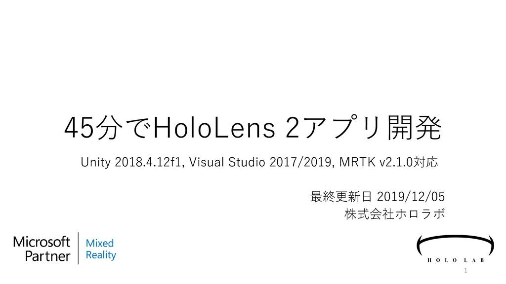 Unity 2018.4.12f1, Visual Studio 2017/2019, MRT...