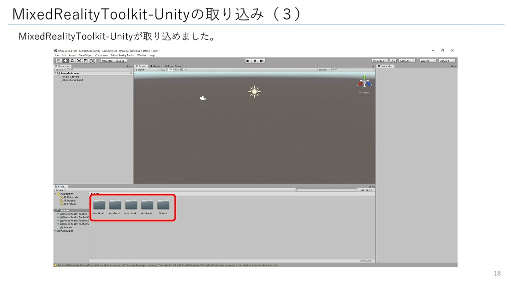MixedRealityToolkit-Unityの取り込み(3) MixedRealityT...