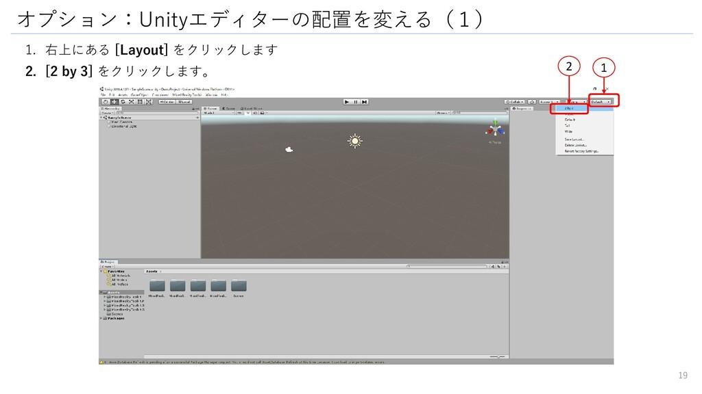 オプション:Unityエディターの配置を変える(1) 1. 右上にある [Layout] をク...