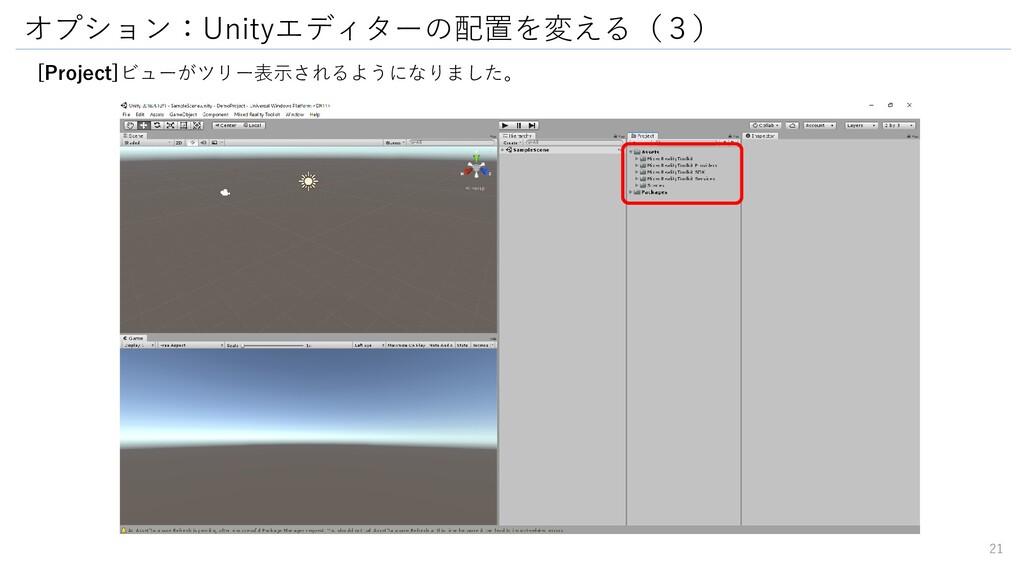 オプション:Unityエディターの配置を変える(3) [Project]ビューがツリー表示され...