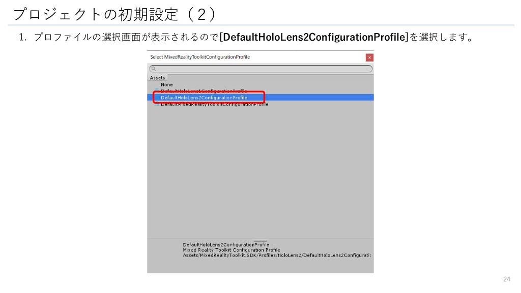 プロジェクトの初期設定(2) 1. プロファイルの選択画面が表示されるので[DefaultHo...