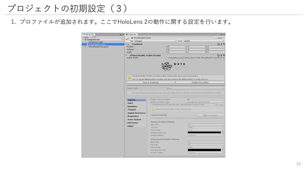 プロジェクトの初期設定(3) 1. プロファイルが追加されます。ここでHoloLens 2の動...