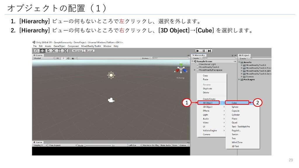 オブジェクトの配置(1) 1. [Hierarchy] ビューの何もないところで左クリックし、...