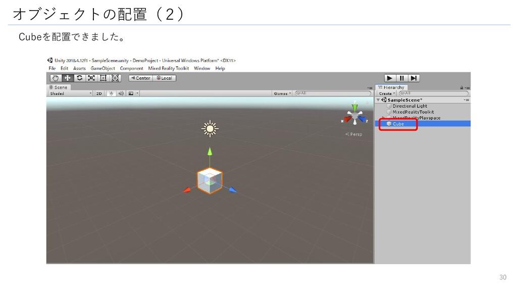 オブジェクトの配置(2) Cubeを配置できました。 30