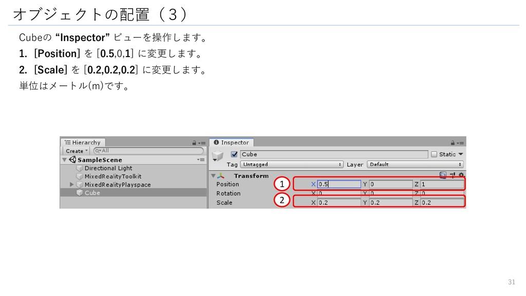 """Cubeの """"Inspector"""" ビューを操作します。 1. [Position] を [0..."""