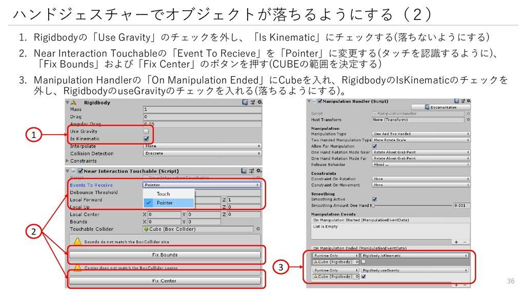 ハンドジェスチャーでオブジェクトが落ちるようにする(2) 1. Rigidbodyの「Use ...