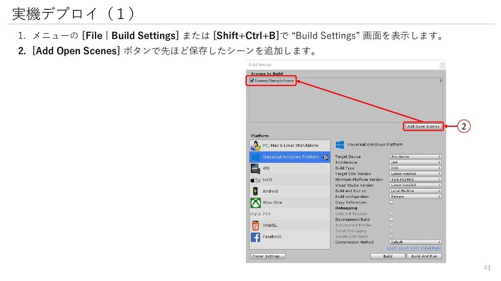 1. メニューの [File | Build Settings] または [Shift+Ctr...