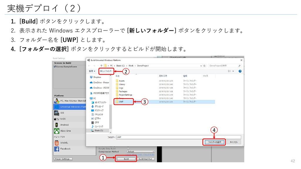 実機デプロイ(2) 1. [Build] ボタンをクリックします。 2. 表示された Wind...