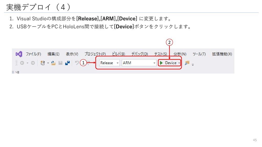 実機デプロイ(4) 1. Visual Studioの構成部分を[Release],[ARM]...