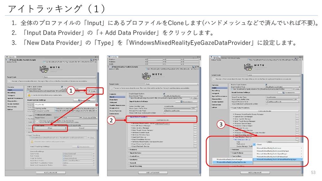アイトラッキング(1) 1. 全体のプロファイルの「Input」にあるプロファイルをClone...