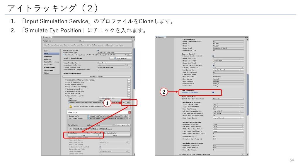 アイトラッキング(2) 1. 「Input Simulation Service」のプロファイ...