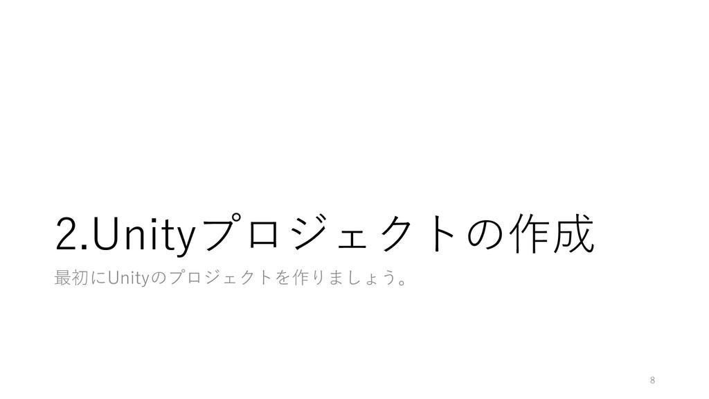 2.Unityプロジェクトの作成 最初にUnityのプロジェクトを作りましょう。 8