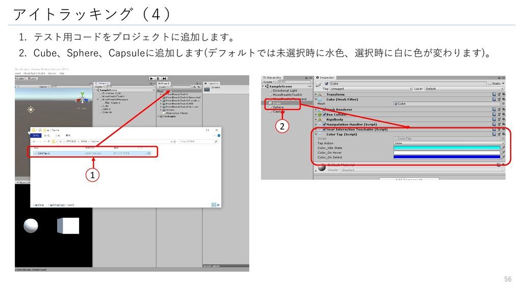 アイトラッキング(4) 1. テスト用コードをプロジェクトに追加します。 2. Cube、Sp...