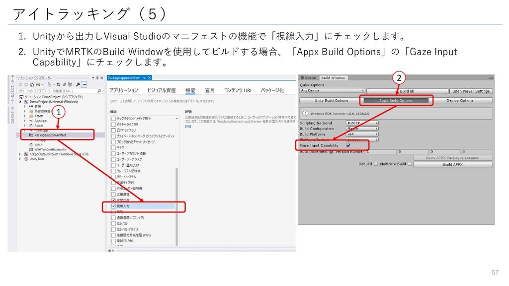 アイトラッキング(5) 1. Unityから出力しVisual Studioのマニフェストの機...