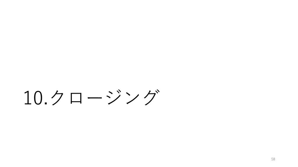 10.クロージング 58