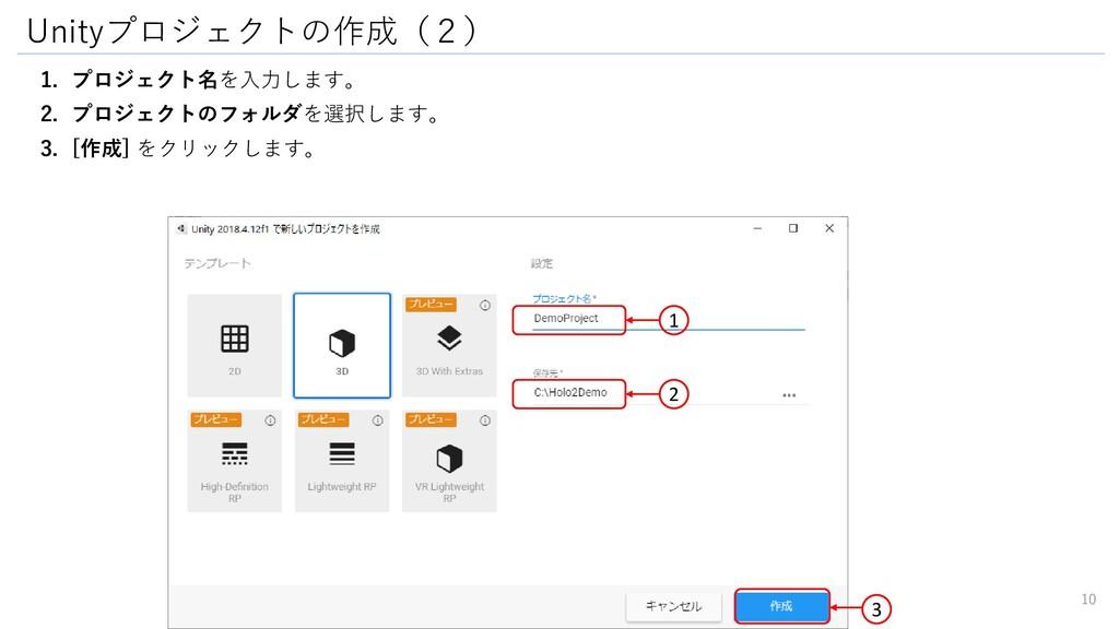 Unityプロジェクトの作成(2) 1. プロジェクト名を入力します。 2. プロジェクトのフ...