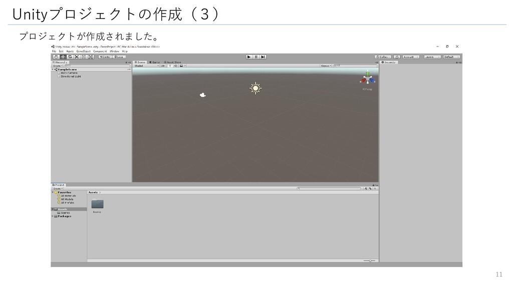 Unityプロジェクトの作成(3) プロジェクトが作成されました。 11