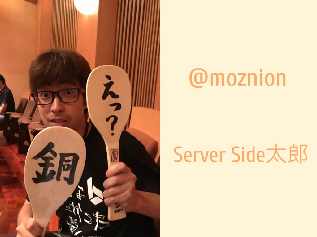 @moznion Server Sideଠ࿠