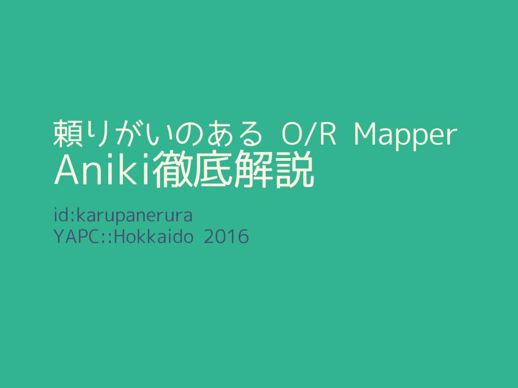 頼りがいのある O/R Mapper Aniki徹底解説 id:karupanerura YA...