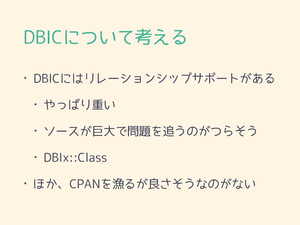 DBICについて考える • DBICにはリレーションシップサポートがある • やっぱり重い •...