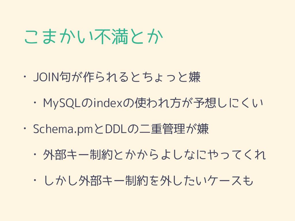 こまかい不満とか • JOIN句が作られるとちょっと嫌 • MySQLのindexの使われ方が...
