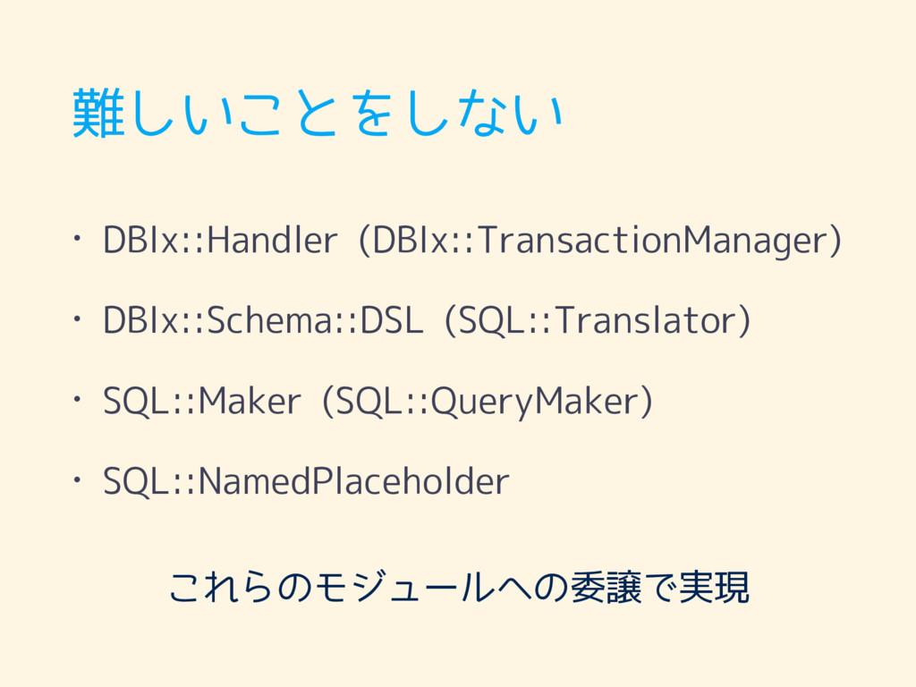 難しいことをしない • DBIx::Handler (DBIx::TransactionMan...