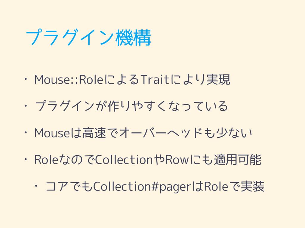 プラグイン機構 • Mouse::RoleによるTraitにより実現 • プラグインが作りやす...