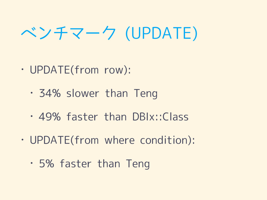 ベンチマーク (UPDATE) • UPDATE(from row): • 34% slowe...