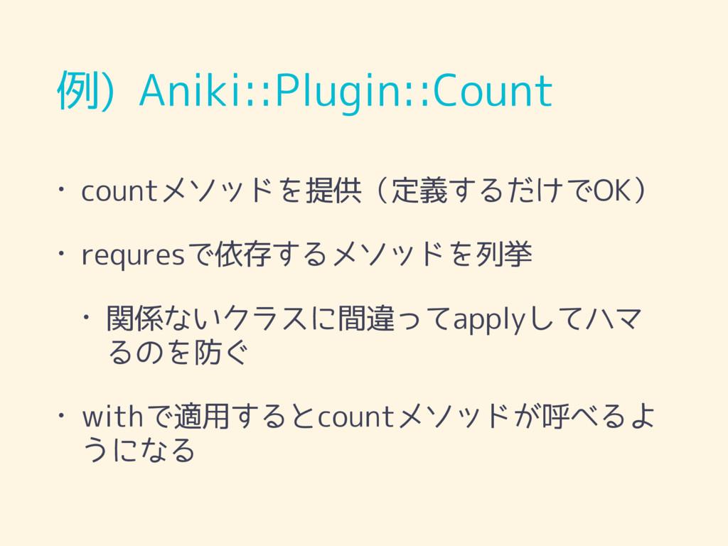 例) Aniki::Plugin::Count • countメソッドを提供(定義するだけでO...