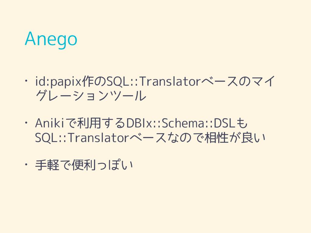 Anego • id:papix作のSQL::Translatorベースのマイ グレーションツ...