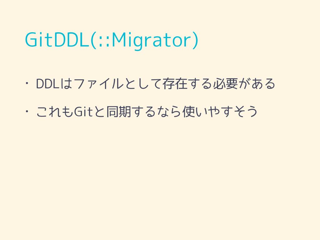 GitDDL(::Migrator) • DDLはファイルとして存在する必要がある • これも...