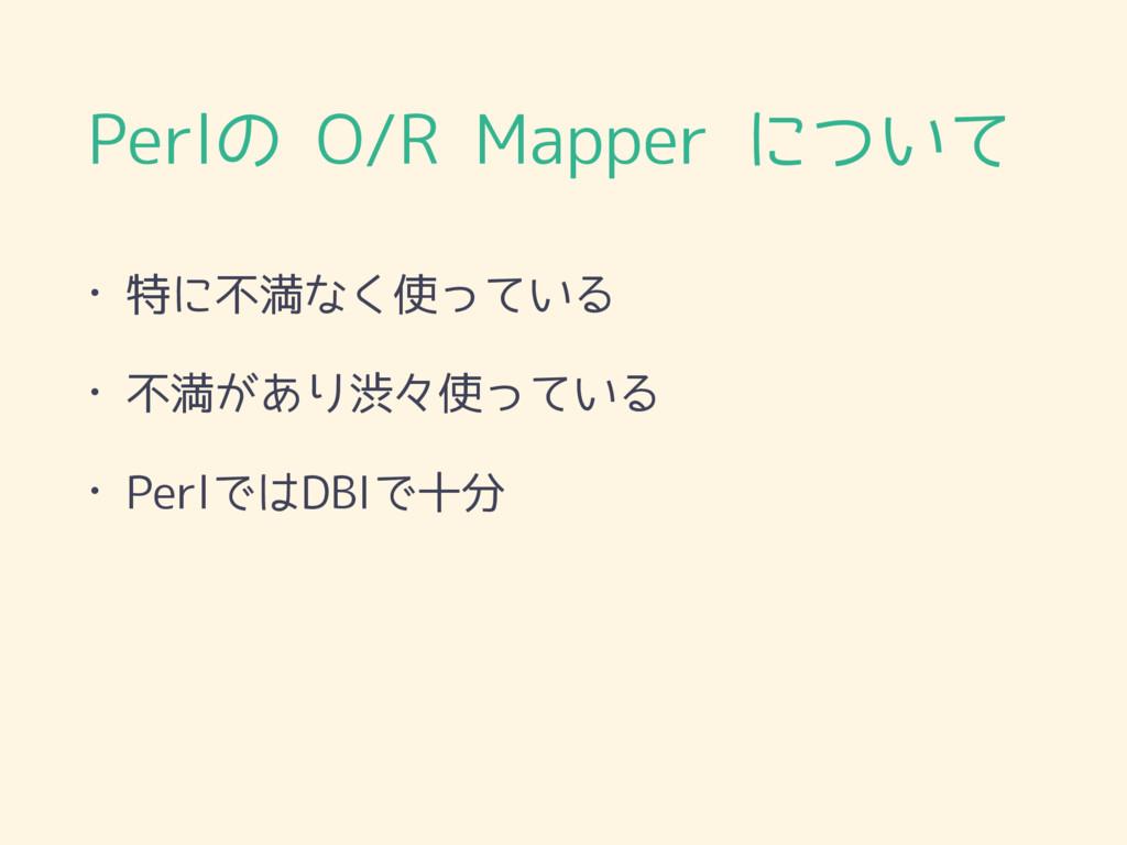 Perlの O/R Mapper について • 特に不満なく使っている • 不満があり渋々使っ...