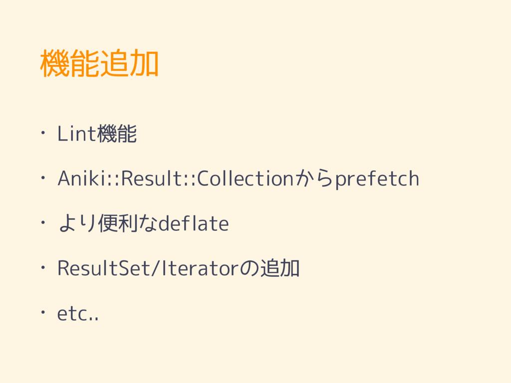 機能追加 • Lint機能 • Aniki::Result::Collectionからpref...