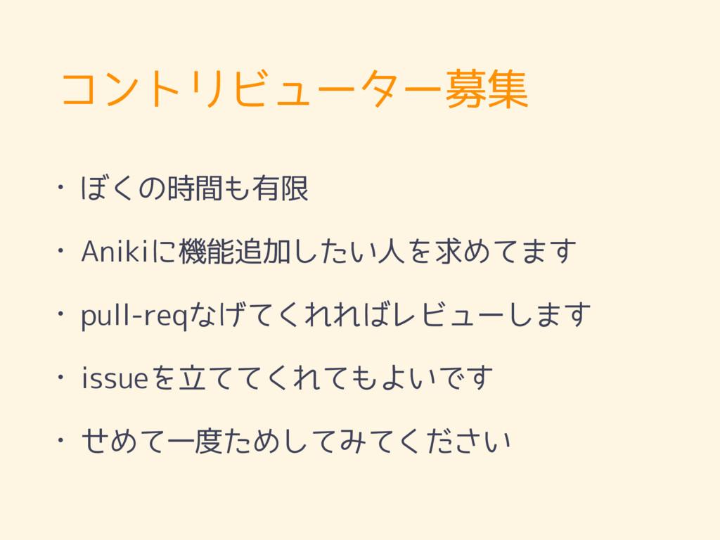 コントリビューター募集 • ぼくの時間も有限 • Anikiに機能追加したい人を求めてます •...