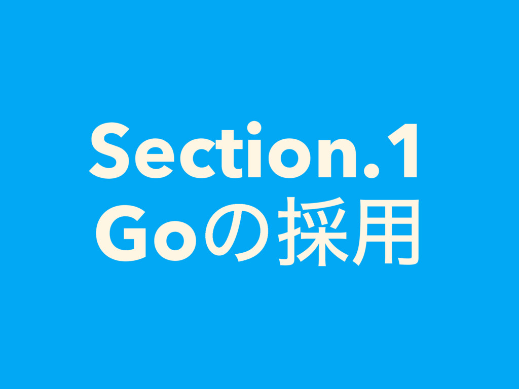 Section.1 Goͷ࠾༻