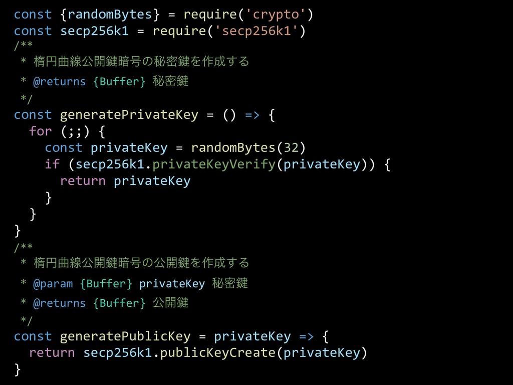 const {randomBytes} = require('crypto') const s...